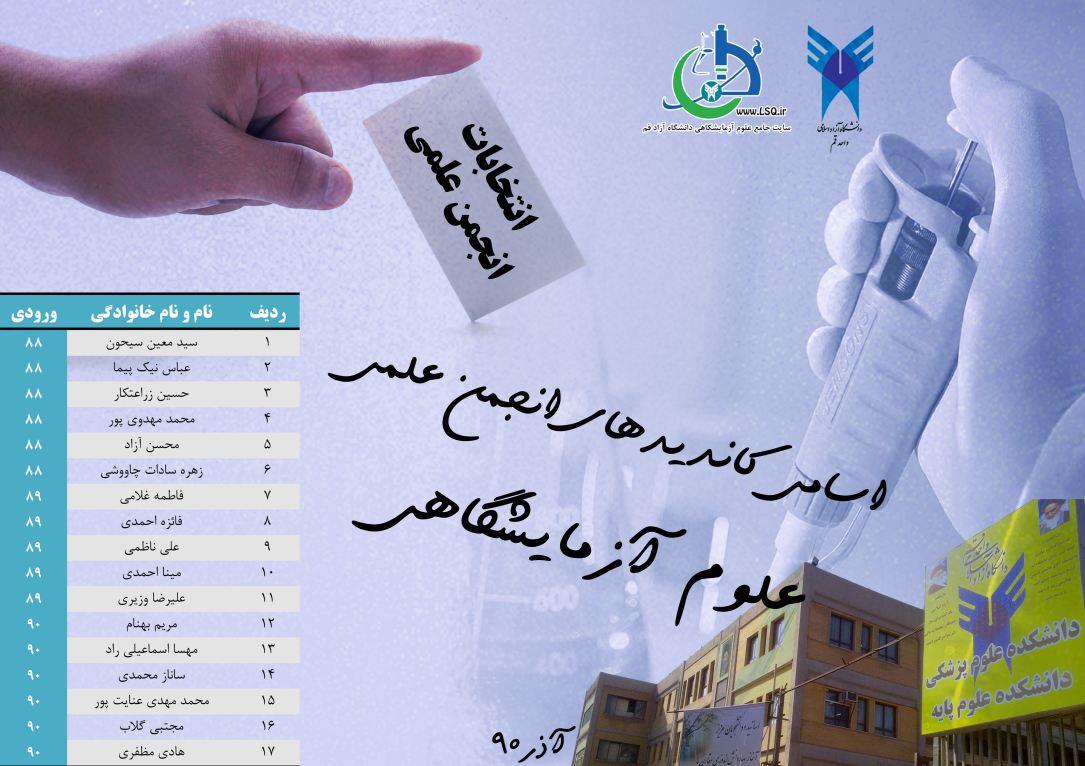 علوم آزمایشگاهی دانشگاه آزاد اسلامی قم - انجمن علمی علوم آزمایشگاهیاسامی کاندیدهای انجمن علمی علوم آزمایشگاهی (انتخابات 90)